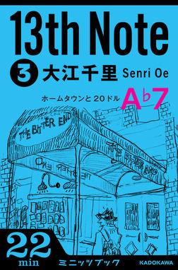 13th Note (3) ホームタウンと20ドル-電子書籍