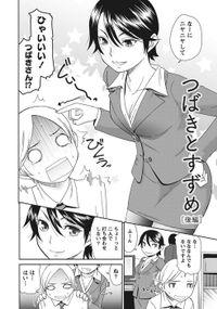 桃乳と桃尻 【分冊版 2/9】