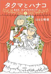 タクマとハナコ(文春e-book)