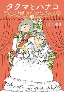 タクマとハナコ(1) ある日、夫がヅカヲタに!?-電子書籍