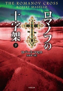ロマノフの十字架 下-電子書籍