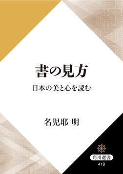 書の見方 日本の美と心を読む-電子書籍