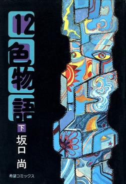 12色物語 (下)-電子書籍