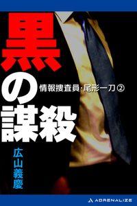 情報捜査員・尾形一刀(2) 黒の謀殺