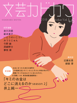 文芸カドカワ 2018年10月号-電子書籍