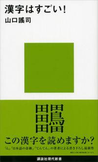 漢字はすごい!