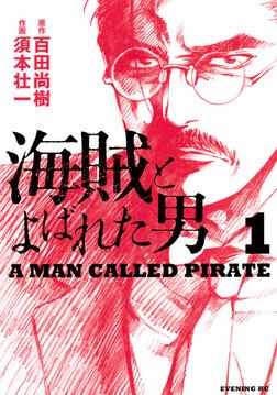 海賊とよばれた男(1)-電子書籍