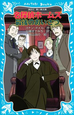 名探偵ホームズ 最後のあいさつ-電子書籍