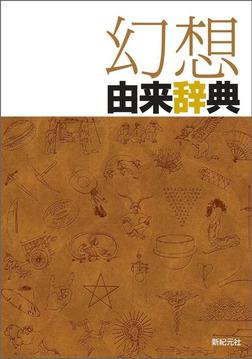 幻想由来辞典-電子書籍