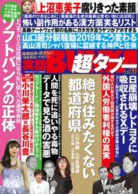 実話BUNKA超タブー vol.41【電子普及版】