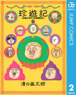 珍遊記~太郎とゆかいな仲間たち~新装版 2-電子書籍