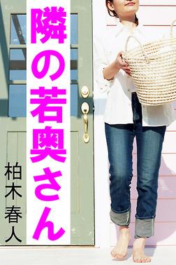隣の若奥さん-電子書籍