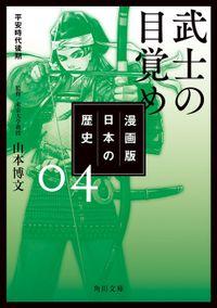 漫画版 日本の歴史 4 武士の目覚め 平安時代後期