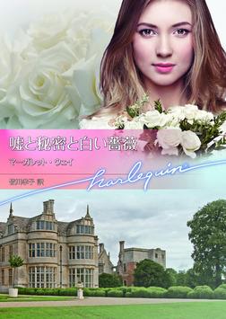 嘘と秘密と白い薔薇【ハーレクイン文庫版】-電子書籍