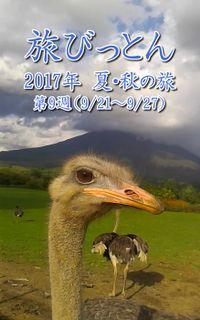 旅びっとん 2017年 夏・秋の旅 第9週