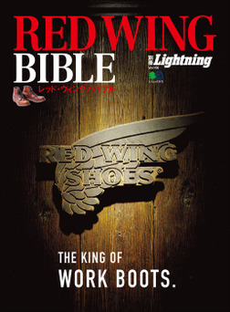 別冊Lightning Vol.156 RED WING BIBLE-電子書籍