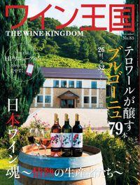 ワイン王国 2014年 11月号