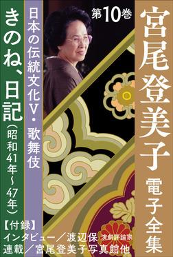 宮尾登美子 電子全集10『きのね/日記(昭和41年~47年)』-電子書籍