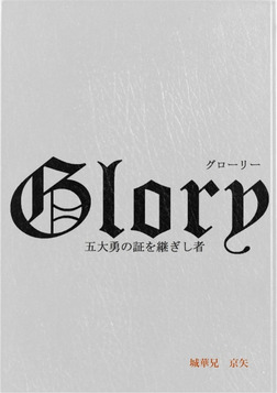 Glory-電子書籍