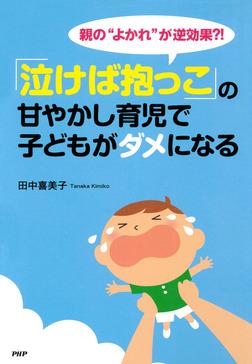 """親の""""よかれ""""が逆効果?! 「泣けば抱っこ」の甘やかし育児で子どもがダメになる-電子書籍"""