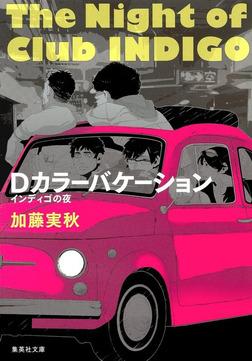 Dカラーバケーション インディゴの夜-電子書籍