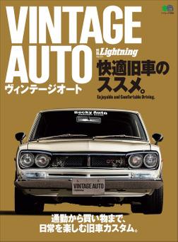 別冊Lightning Vol.231 VINTAGE AUTO 快適旧車のススメ。-電子書籍