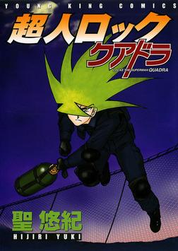 超人ロック クアドラ-電子書籍