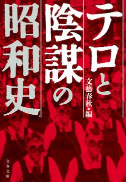 テロと陰謀の昭和史-電子書籍