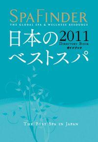 SPA FINDER 2011 DIRECTORY BOOK 日本のベストスパガイドブック