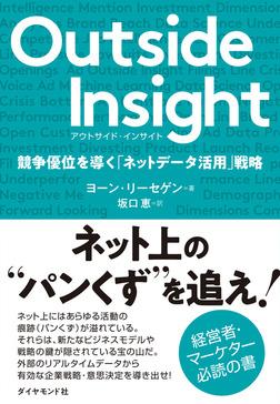 Outside Insight-電子書籍