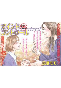 心を病みまくった女たち~マインドコントロール~-電子書籍