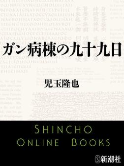 ガン病棟の九十九日-電子書籍