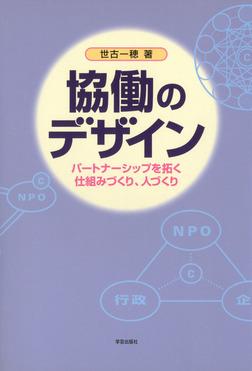 協働のデザイン : パートナーシップを拓く仕組みづくり、人づくり-電子書籍