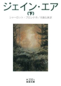 ジェイン・エア (下)-電子書籍