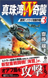 真珠湾W奇襲(3)激突!ハワイ攻略作戦