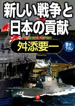 「新しい戦争」と日本の貢献(小学館文庫)-電子書籍