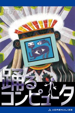 踊るコンピュータ-電子書籍