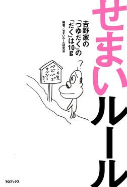 せまいルール-電子書籍