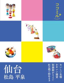 ココミル 仙台 松島 平泉(2017年版)-電子書籍