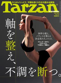 Tarzan(ターザン) 2019年9月26日号 No.772 [軸を整え、不調を断つ。]-電子書籍