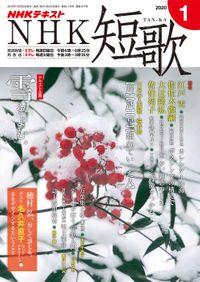 NHK 短歌 2020年1月号