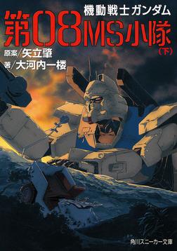 機動戦士ガンダム 第08MS小隊(下)-電子書籍