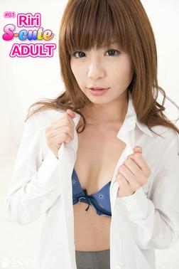【S-cute】Riri #1 ADULT-電子書籍