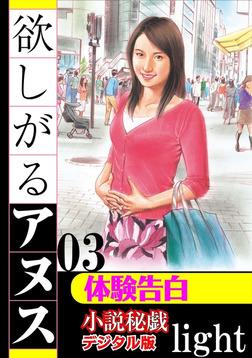 【体験告白】欲しがるアヌス03-電子書籍