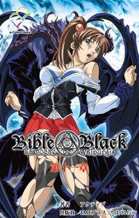 【フルカラー】Bible Black 第十一章【分冊版】
