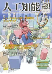 人工知能 Vol 31 No.2(2016年3月号)
