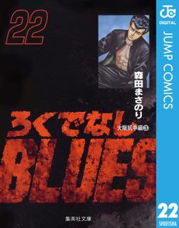 ろくでなしBLUES 22-電子書籍
