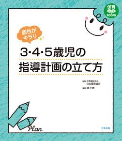 個性がキラリ 3・4・5歳児の指導計画の立て方-電子書籍