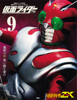 仮面ライダー 昭和 vol.9 仮面ライダーZX-電子書籍