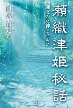 瀬織津姫秘話 縄文の女神とともに-電子書籍